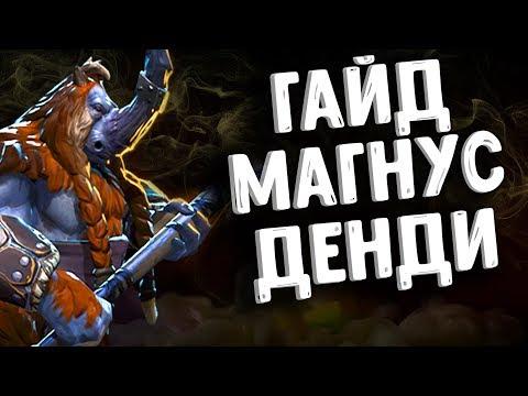 видео: ГАЙД ОТ ДЕНДИ МАГНУС ДОТА 2 - guide dendi magnus dota 2