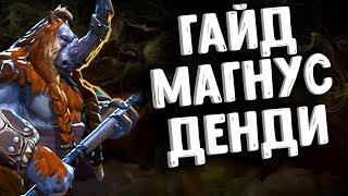 ГАЙД ОТ ДЕНДИ МАГНУС ДОТА 2 - GUIDE DENDI MAGNUS DOTA 2