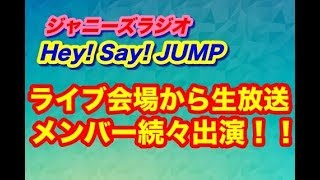 メンバー続々出演!ライブ会場から即生放送 Hey! Say! JUMP!★ジャニーズラジオ★