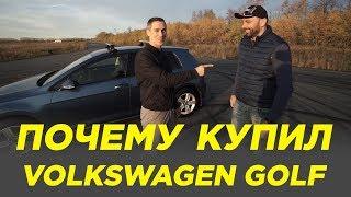 Почему купил Volkswagen Golf 7 [ Фольксваген Гольф]