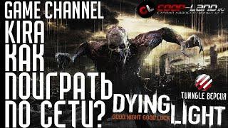 Dying Light - Как поиграть по сети?! [Tunngle]