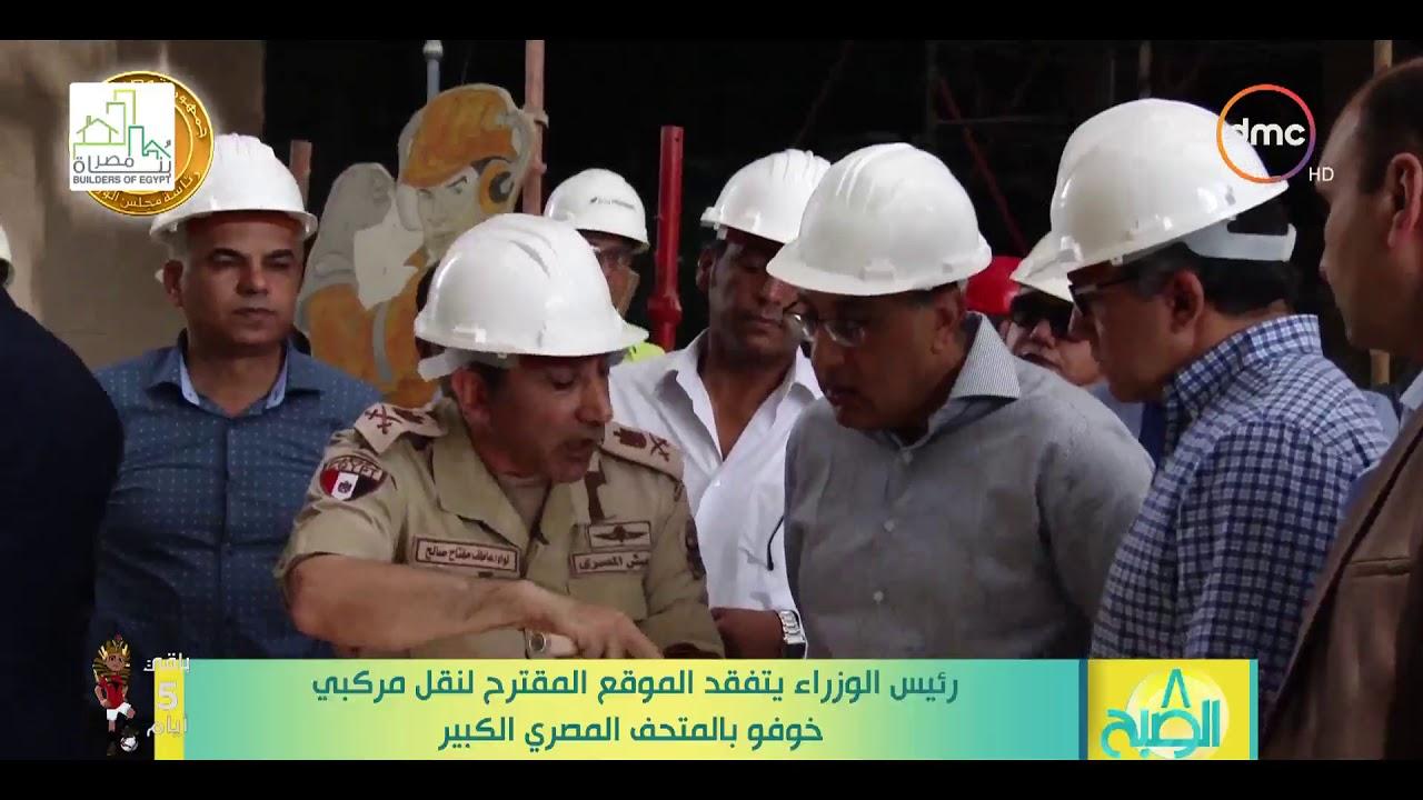 dmc:8 الصبح - رئيس الوزراء يتفقد الموقع المقترح لنقل مركبي خوفو بالمتحف المصري الكبير