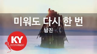 [KY ENTERTAINMENT] 미워도 다시 한 번 - 남진 (KY.374)