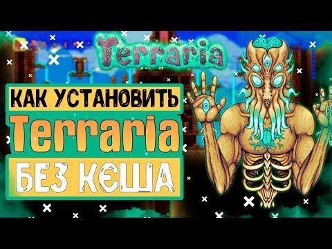 Как установить Terraria на Андроид   БЕЗ КЭША    +Взломаная