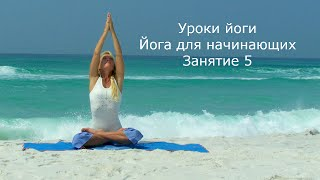 Йога видео уроки для начинающих 5
