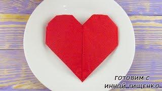 Как сложить салфетки для сервировки стола - Сердце из салфеток на День Святого Валентина