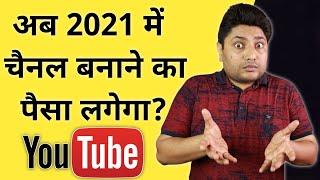 अब  2021में YouTube चैनल बनाने का पैसा लगेगा?  Sunday Comment Box#137