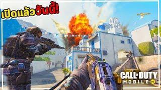 🎮 Call of Duty : Mobile - สุดยอดเกมส์โทรศัพท์ FPS แห่งปี 2019!!