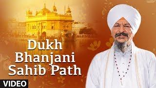 Bhai Harbans Singh Ji | Dukh Bhanjani Sahib Path | Shabad Gurbani