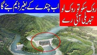 Alternate steps to be taken for Diamer Bhasha dam Pakistan || Dam Fund Pakistan || The Info Teacher