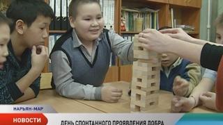 День спонтанной доброты отметили волонтеры НАО в коррекционной школе