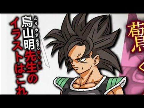 Dragon Ball Super Saiyan Image from Movie DEBUNK