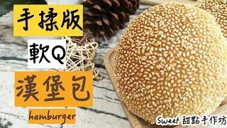 ????Sweet 甜點手作坊????「漢堡麵包 hamburger ハンバーガー 햄버거」