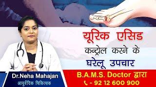 यूरिक एसिड कन्ट्रोल करने के घरेलू उपचार - B.A.M.S Doctor द्वारा | Health Tips by Divyarishi