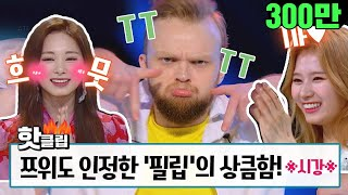 ♨Hot Clip♨[HD] ♥The charm of Phillip (Swedish Tzuyu) who Tzuyu approves of♥ #Stage K #JTBC Voyage