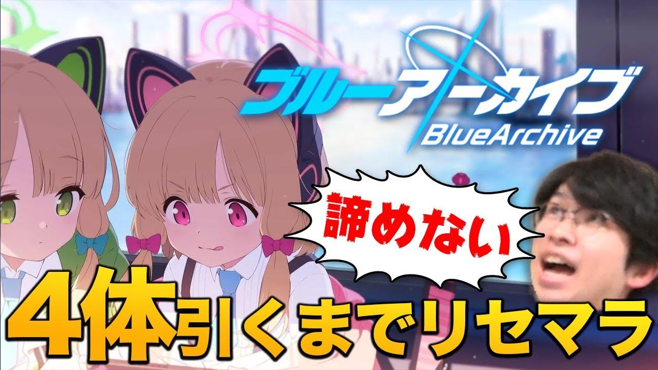 【ブルーアーカイブ】リセマラ居残りLIVE【ブルアカ】