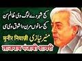 Kuj Shoq Si Yaar Faqeeri Da, Kuj Shehar de Log vi zaalim san, Munir Niazi Punjabi Poetry Whatsapp Status Video Download Free