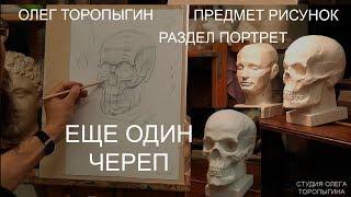 Еще один череп