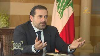 دولة رئيس الوزراء اللبناني سعد الحريري  في مقابلة خاصة مع روتانا خليجية