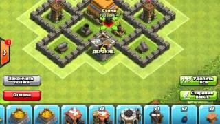 Самая лучшая база для тх 4-clash of clans(кубки).