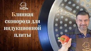 Блинная Сковорода для Индукционной Плиты, как Правильно Выбрать. Как Выбрать Сковородки