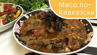 Мясо по-Кавказски от друга Султана Сулеймана