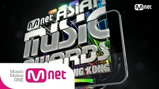 Mnet [2014MAMA] 2014 Mnet Asian Music Awards in Hong Kong - 1st Teaser