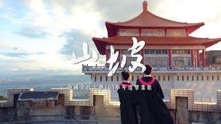 中國文化大學2017年度畢業歌-完整版MV 【山坡】