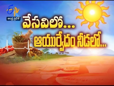 Summer- Ayurveda Life Style | Sukhibhava | 11th May 2017 | Full Episode | ETV Andhra Pradesh