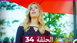 Download Video Zawaj Maslaha - الحلقة 34 زواج مصلحة MP3 3GP MP4