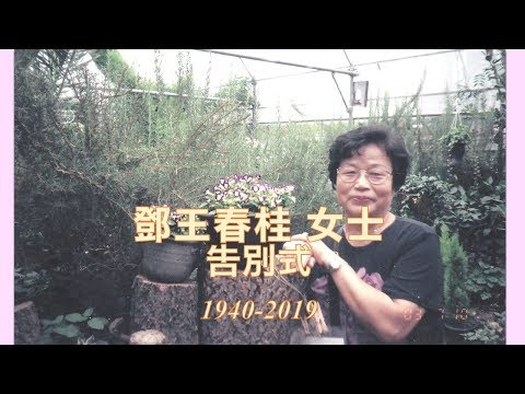 鄧王春桂女士告別式