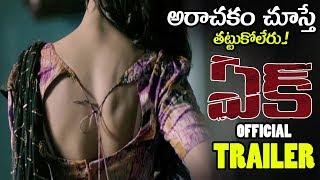 EK Movie Official Trailer || Bishnu Adhikari || Aparna Sharma || Latest Telugu Trailers || NSE
