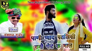 एक ओए उछाटा किंग हंसराज गुर्जर का धमाका | पाणी प्यादे पतलिसी | New Rajasthani Dj Song 2018