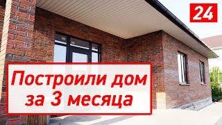 Строительство дома за 3 месяца | Краснодар, посёлок Знаменский