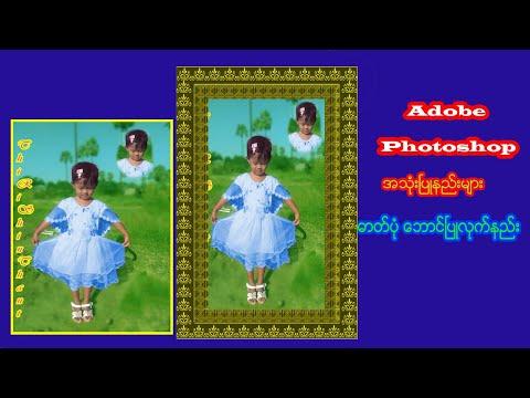 photoshop-သင္ခန္းစာ(အပိုင္း ၁၁) ဓာတ္ပုံေဘာင္ၿပဳလုပ္နည္း