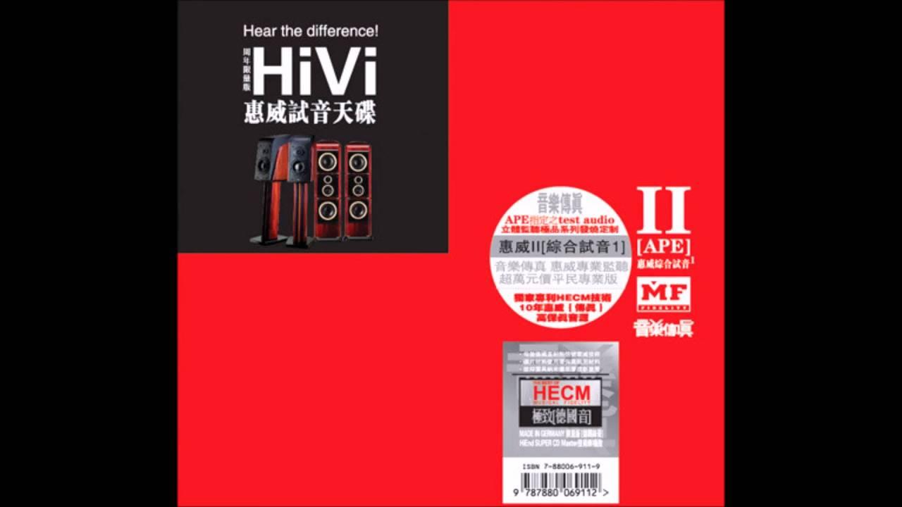 惠威試音碟 CD2