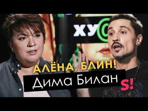 Дима Билан — Самара, митинги, здоровье, Евровидение-2020