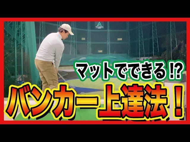【バンカー】一度やってみてください、人工芝でもできるバンカー上達法!!