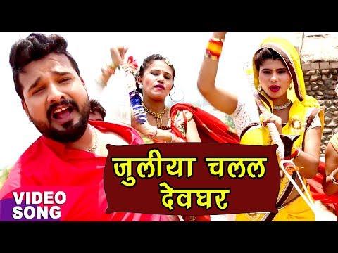 BOL BAM 2017 - सबसे हिट गीत - Ritesh Pandey - Juliya Chalal Devghar - Bhojpuri Kanwar song 2017