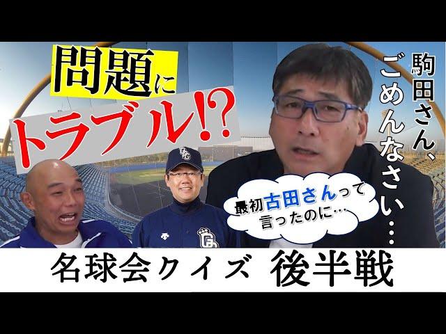 【 古田敦也 って、言ったのに...。】 名球会 クイズの問題トラブル発生で、 駒田徳広 が激怒か!? 名球会 クイズ、後半戦! <日本 プロ野球 名球会 >