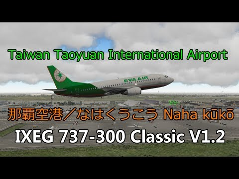 X-Plane 11 Taiwan Taoyuan International Airport / 那覇空港/なはくうこう Live HD #430