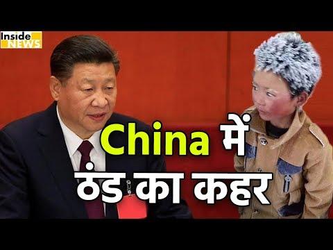 Chinese Boy के सिर पर ऐसे जमी बर्फ, China में ठंड ने तोड़ा Record
