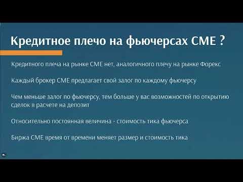Кредитное плечо на рынке CME ?