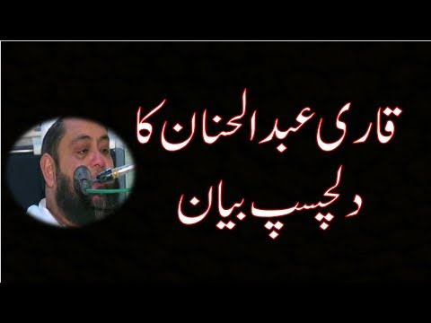 Apny Malik Ko Razi Kr Lo ( part 3/ 3) by Molana Abdul Hanan Siddique