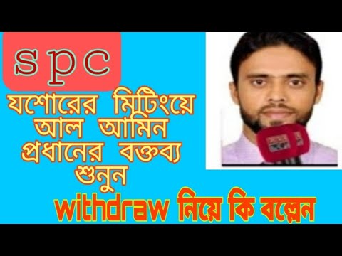 spc update।যশোরের মিটিংয়ে আল আমিন প্রধানের বক্তব্য শুনুন। spc world express, new update 24