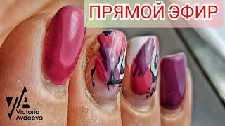 ПЕРЕВОПЛОЩЕНИЕ МАНИКЮР ОНЛАЙН Виктория Авдеева