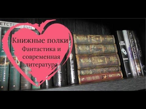 Книжные полки | Фантастика и современная литература