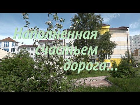 "2020. Мегион. МАОУ ""СОШ №9""  На улице Каштановой"