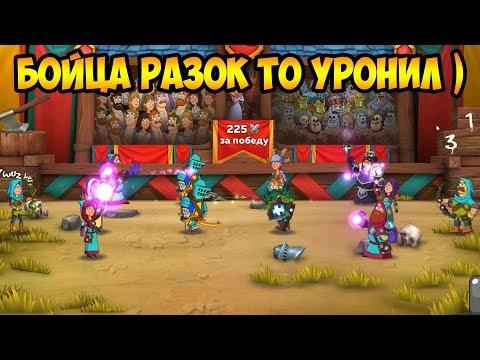 Hustle Castle: Fantasy Kingdom #180 А НЕТ ЕЁ ((