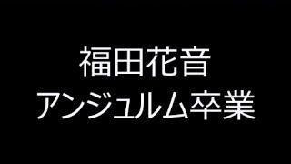 アンジュルム福田花音、11月29日の武道館公演にてアンジュルムを卒業!